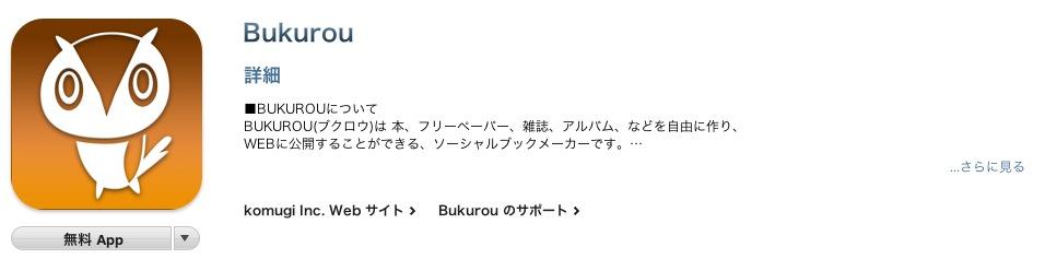 スクリーンショット(2011-07-26 12.50.16)