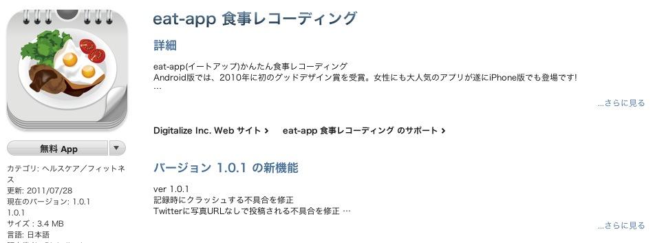 スクリーンショット(2011-08-01 12.23.43)