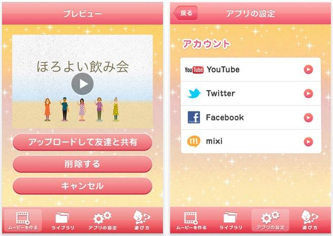 スクリーンショット(2011-08-01 20.25.55)