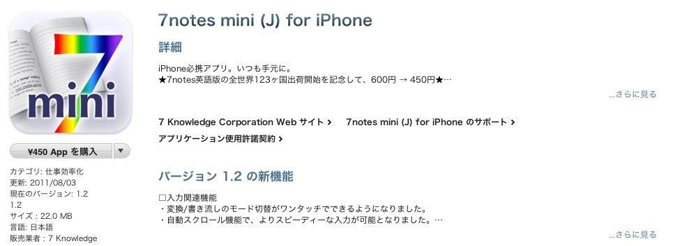 スクリーンショット(2011-08-04 12.39.44)