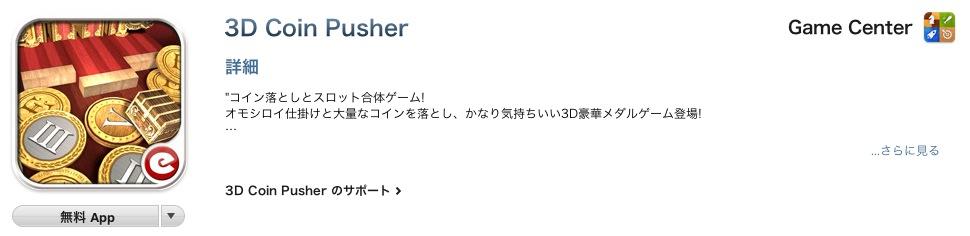 スクリーンショット(2011-08-06 12.15.56)