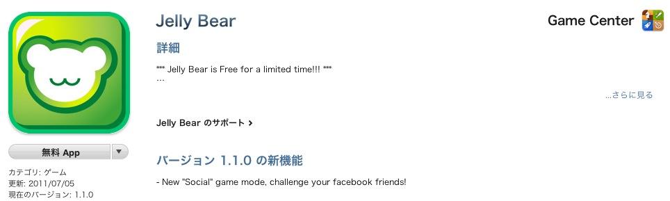 スクリーンショット(2011-08-10 12.16.45)