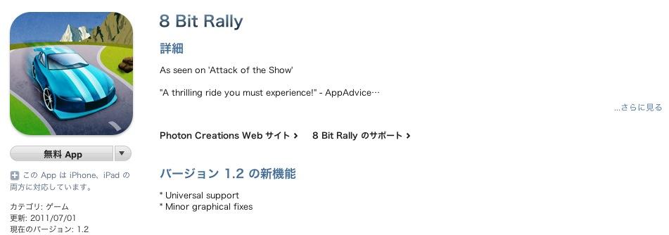 スクリーンショット(2011-08-14 2.08.09)