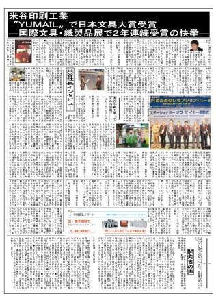 米谷印刷工業記事web