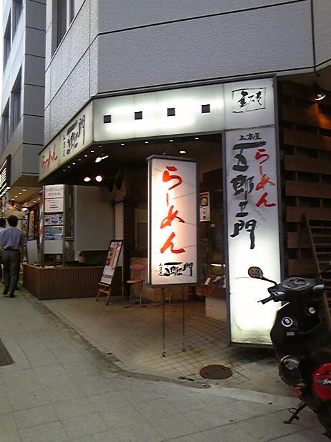 上方屋 五郎ヱ門