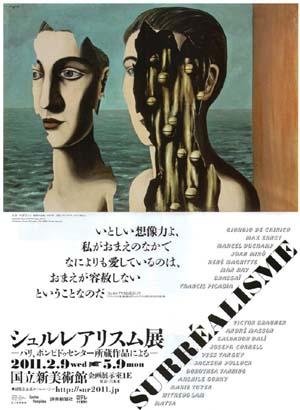 シュルレアリスム展ポスター