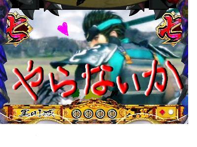 snap_pachi88_201146234925.jpg