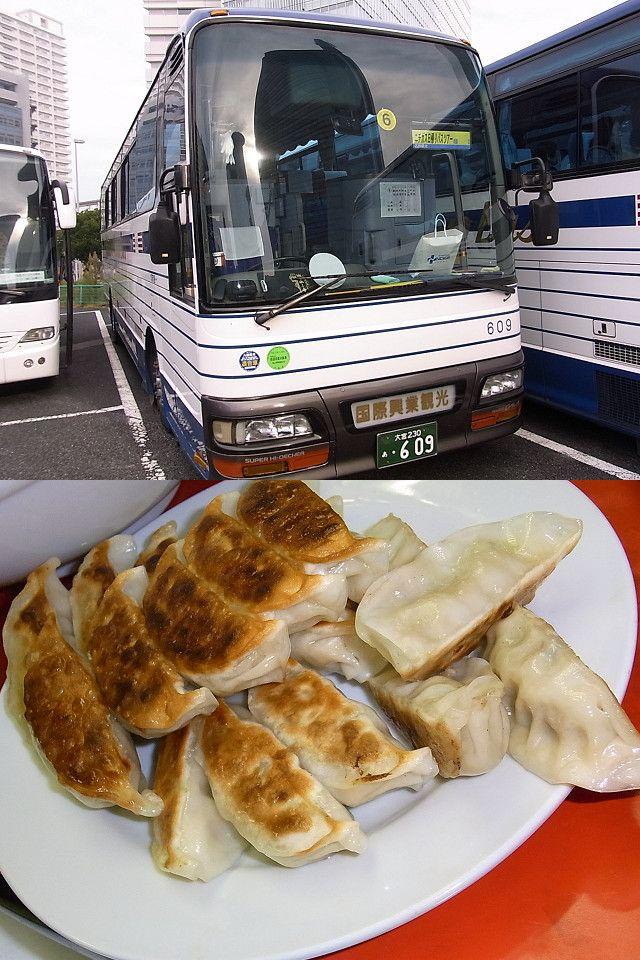 バスツアー&餃子食べ放題