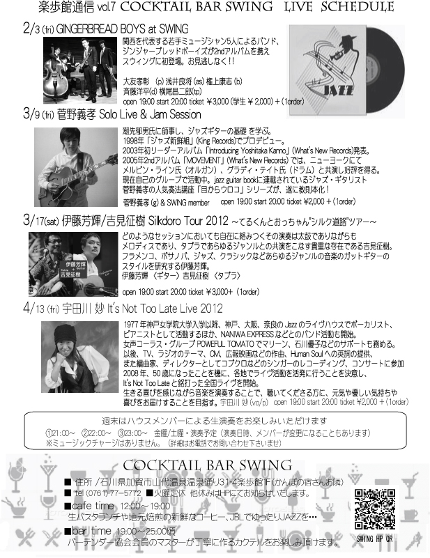 live2012.jpg