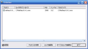 Unlocker-1-8-5_1.png