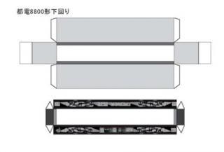 都電8800形展開図2