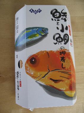 大船軒 鯵と小鯛の押し寿司 包装