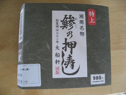 大船軒 鯵の押し寿司特上 包装