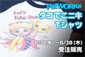 DN_takoT_banner.jpg
