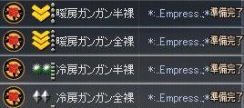 ガンガン4人組
