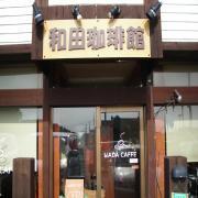 和田コーヒー