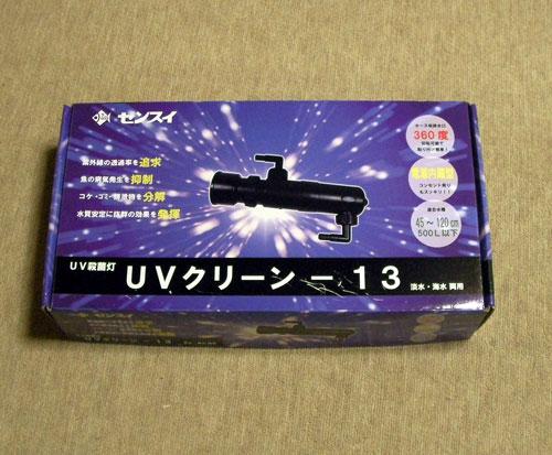 UVクリーン13