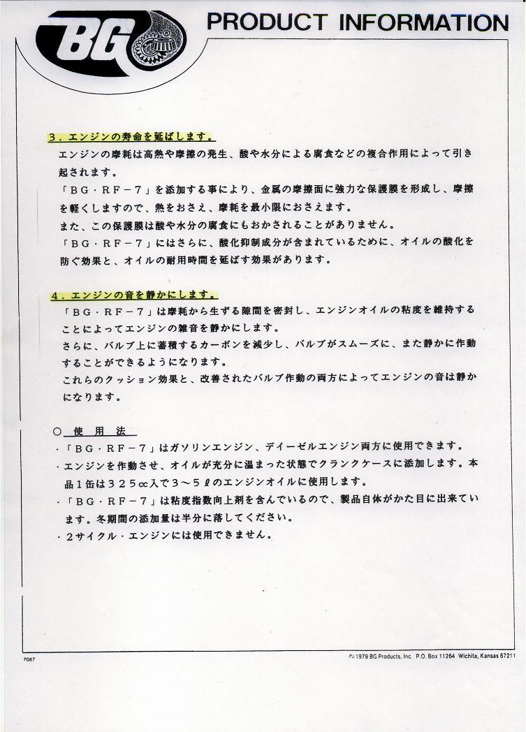 RF-7 プロダクト インフォメ-ション B
