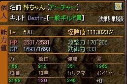tokimoriSts01.jpg