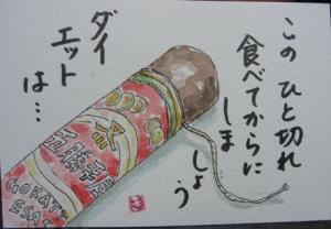 CIMG5843五勝手屋2