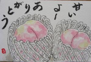 CIMG5846桃