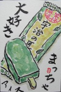 CIMG5852抹茶アイス2