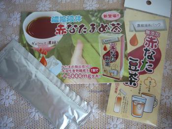 濃縮赤なた豆茶1