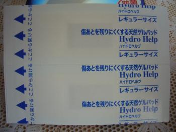 ハイドロヘルプ2