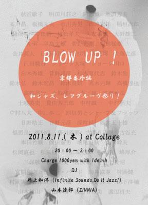 blowupomotewebyo.jpg