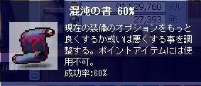 Maple090828_215421.jpg
