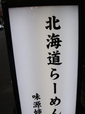 北海道ラーメン ひむろ@有楽町