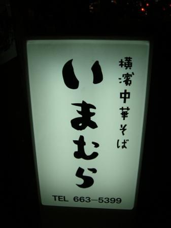 横濱いまむら総本店@日本大通り