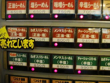 券売機@麺丸