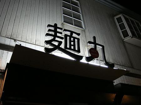 麺丸@京急鶴見