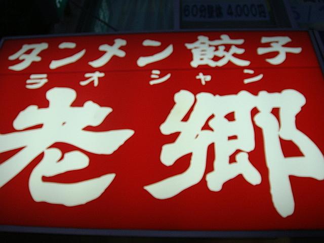 老郷@平塚駅前店