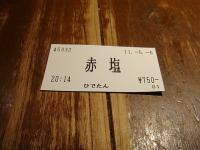 赤塩ラーメン@秀譚