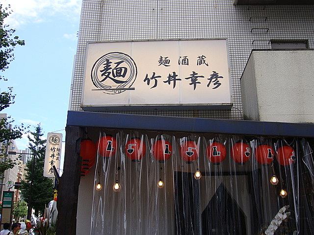 麺酒蔵 竹井幸彦@八丁堀