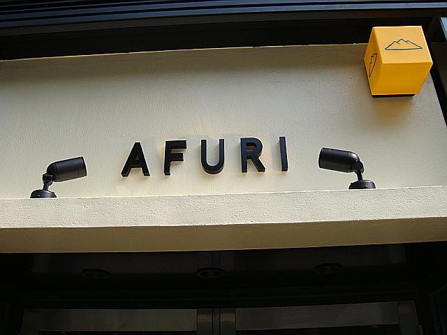AFURI@中目黒
