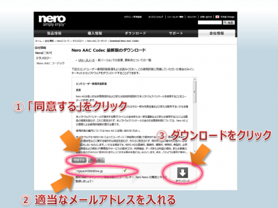 nero_aac_with_mark