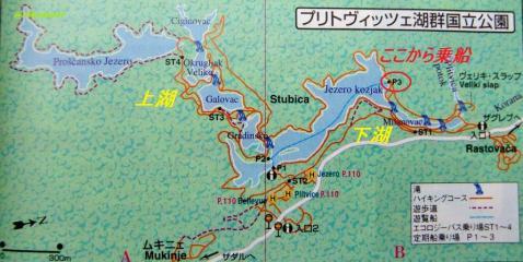 プリトヴィッツェ湖群国立公園地図