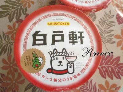 shiradoken012012