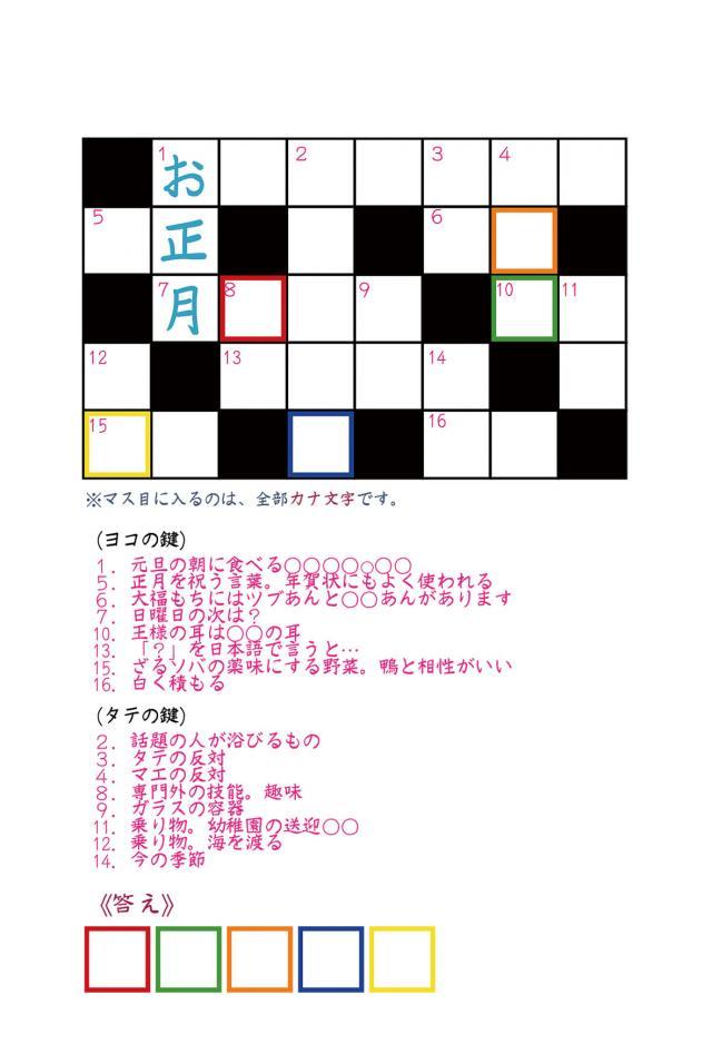 puzzle1_2_convert_20120102103702.jpg