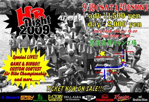 HB-NIGHT-2009.jpg