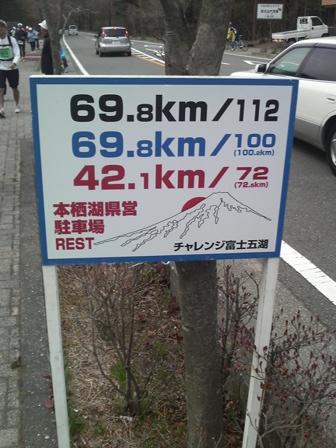 Fuji goko 2011 (175)