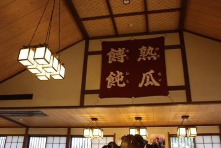 Fuji goko 2011 (87)