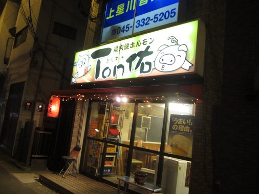 tonsuke1.jpg
