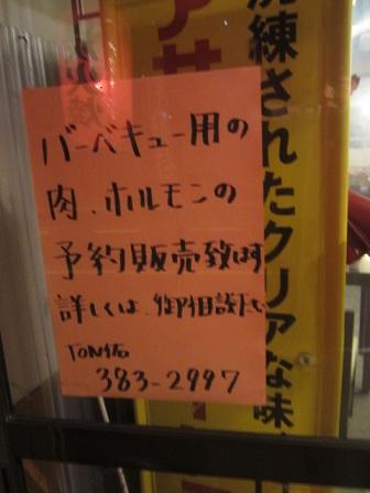 tonsuke3.jpg