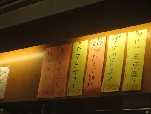 tonsuke8.jpg