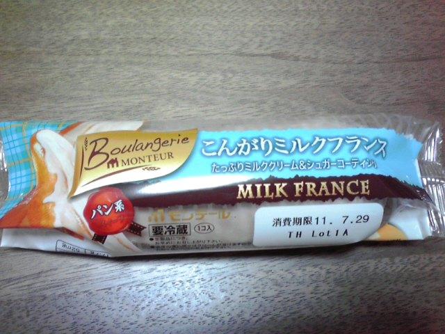 11072901モンテミルクフランス