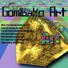 gomibako001.jpg